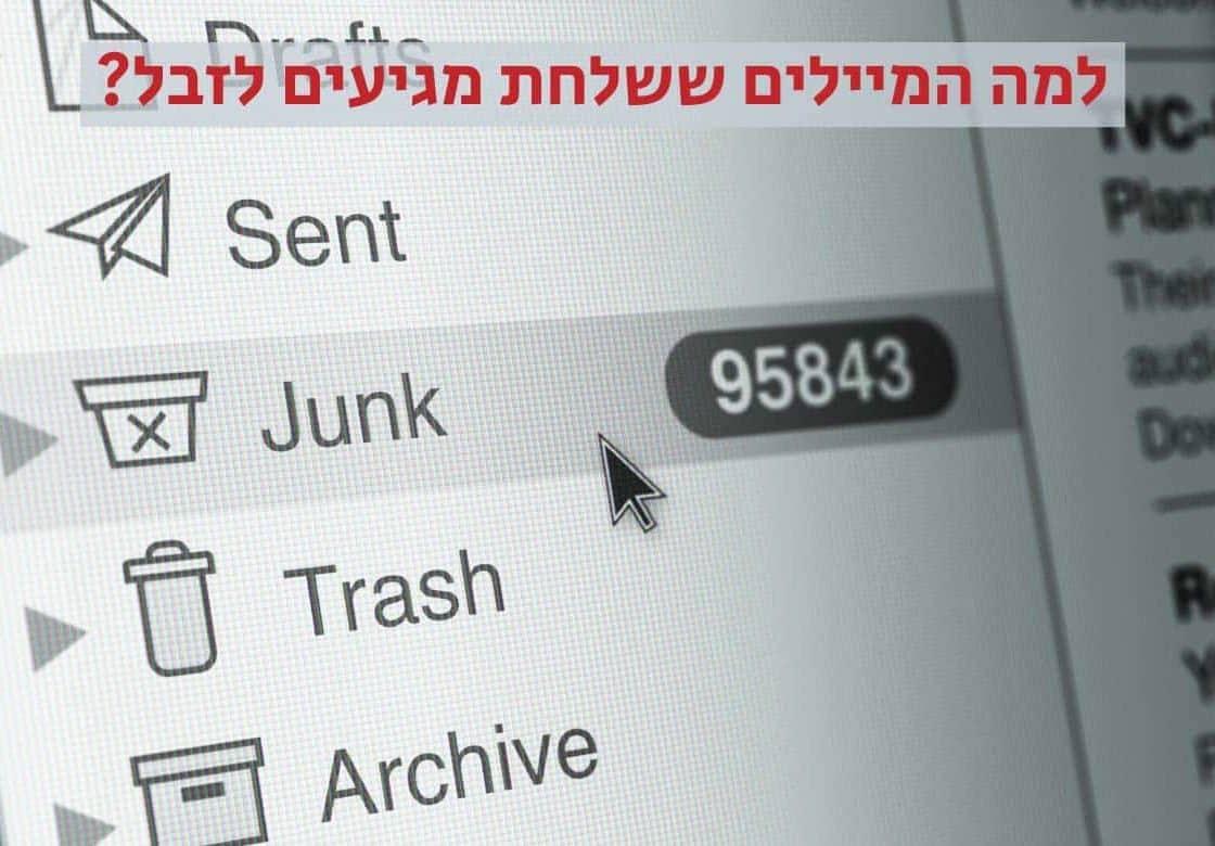 למה המיילים ששלחת מגיעים לדואר זבל?