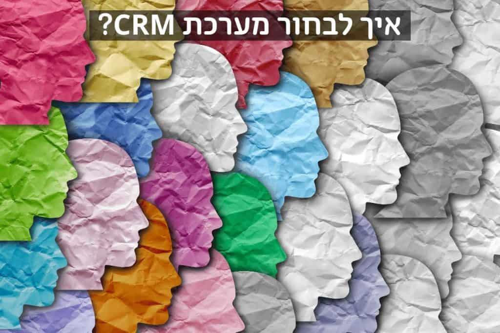 איך בוחרים מערכת CRM מומלצת