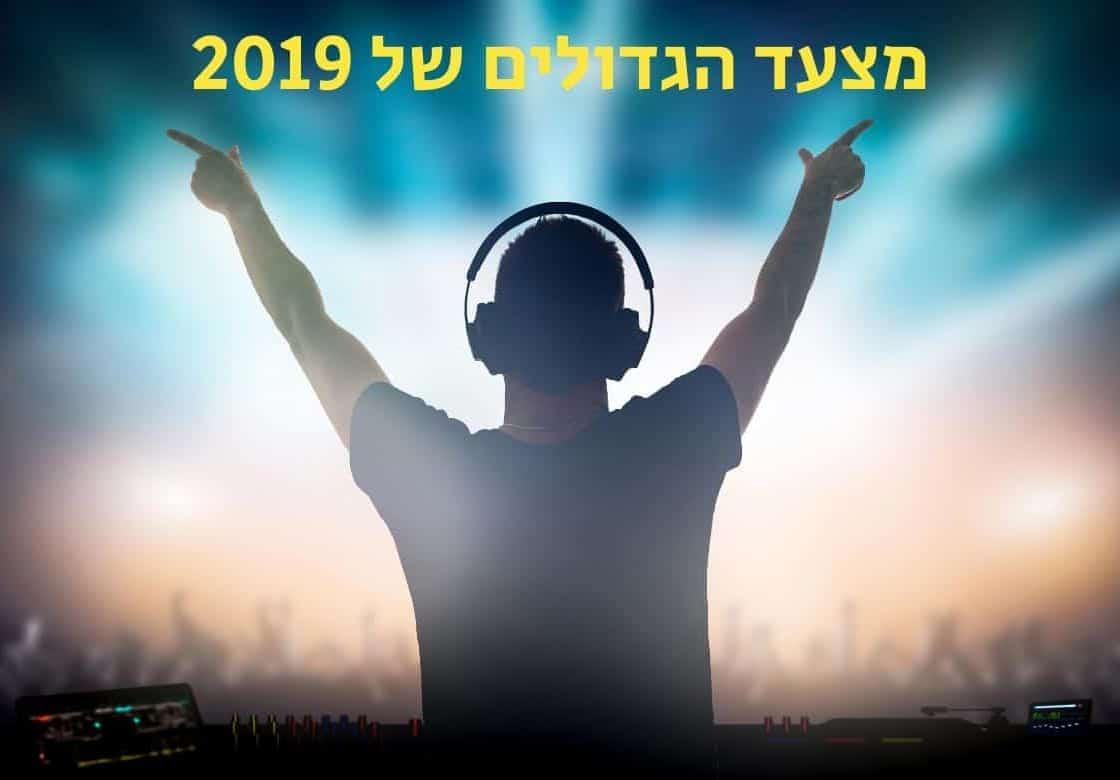 מצעד המאמרים 2019