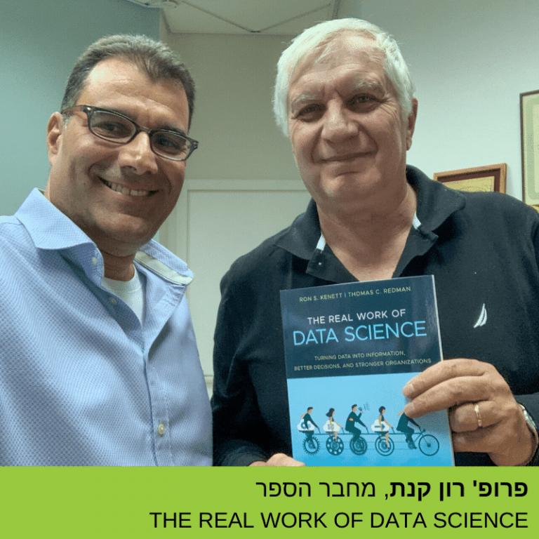 podcast Ron Kenett