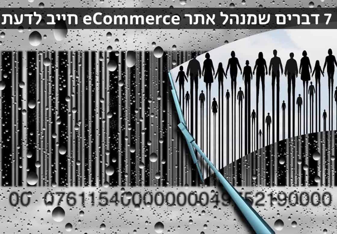 7 דברים שמנהל אתר eCommerce חייב לדעת