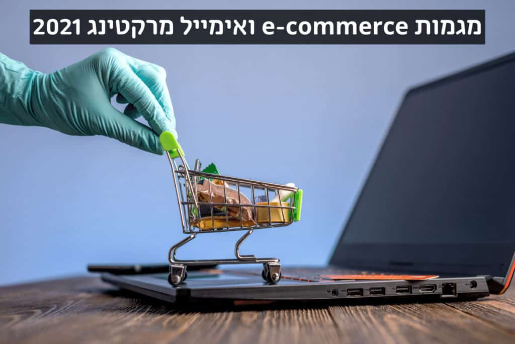wp ecommerce and email marketing trends