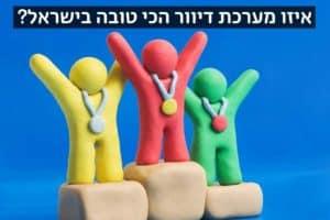 איזו מערכת דיוור הכי טובה בישראל?