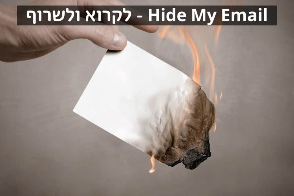 hide my email