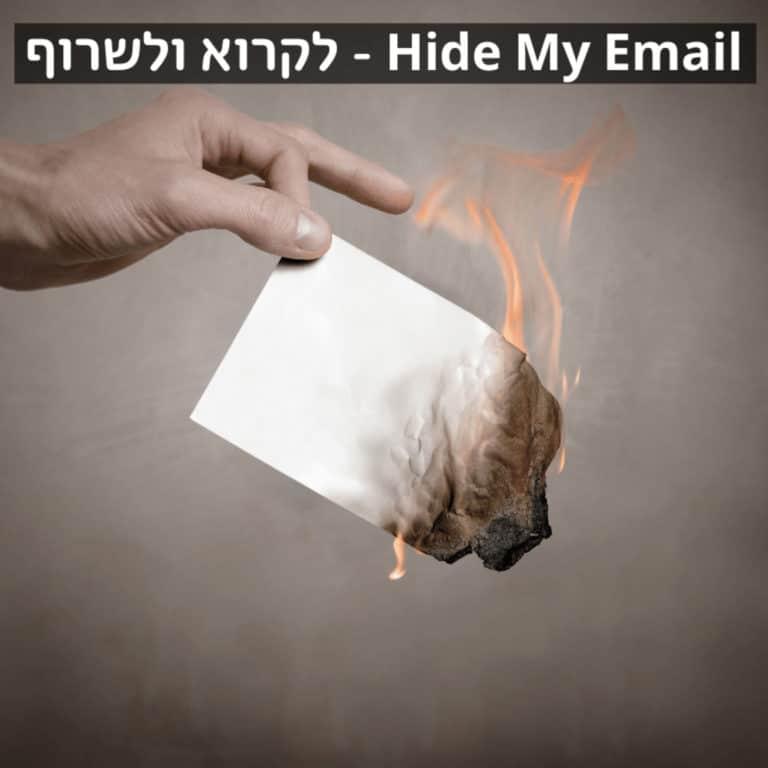 hide my email – כתובות אימייל זמניות