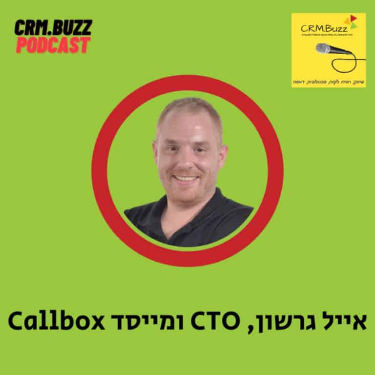 """אייל גרשון, CTO ומייסד של חברת CALLBOX ומייסד קבוצת """"מקצועני האוטומציה"""" בפייסבוק"""
