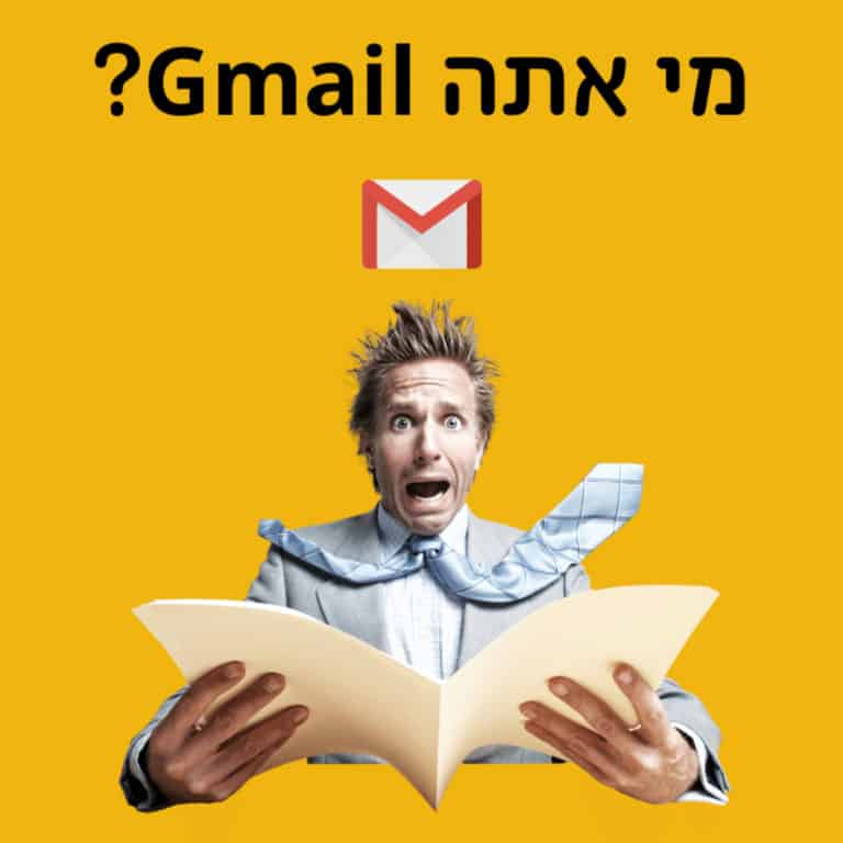 """מי אתה Gmail? מהו טאב """"קידומי המכירות""""?  ולמה הוא אימת אנשי אימייל מרקטינג?"""