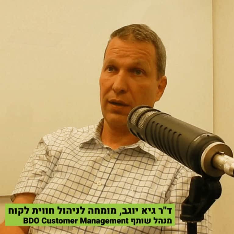 """ד""""ר גיא יוגב , BDO, מומחה לניהול חווית לקוח"""